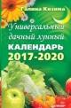 Универсальный дачный лунный календарь 2017-2020 гг